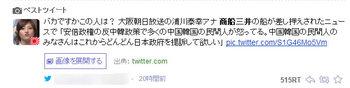 「商船三井」のYahoo 検索(リアルタイム)   Twitter(ツイッター)、Facebookをリアルタイム検索.jpg
